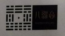 八影合(北京)网络科技有限公司 最新采购和商业信息