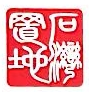 佛山市禅城区石湾置地物业管理公司 最新采购和商业信息