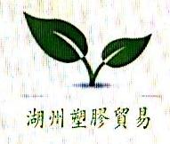 湖州织里米通塑胶贸易有限公司