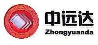 深圳市中远达智能科技有限公司