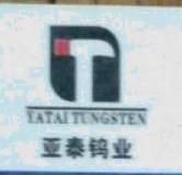 赣州亚泰钨业有限公司 最新采购和商业信息