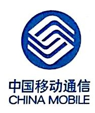 中国移动通信集团广西有限公司上思分公司