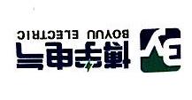 西安博宇电气有限公司 最新采购和商业信息