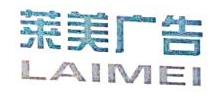 石家庄莱美广告有限公司 最新采购和商业信息