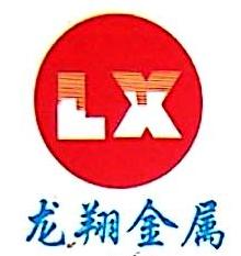 东莞市龙翔金属制品有限公司 最新采购和商业信息