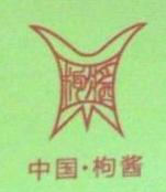 贵州枸酱酒业股份有限公司