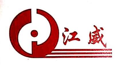 重庆江威机械制造有限公司 最新采购和商业信息