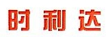 深圳市时利达物流有限公司 最新采购和商业信息