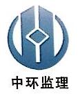 浙江中环建设监理有限公司 最新采购和商业信息