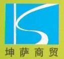 云南坤萨商贸有限公司 最新采购和商业信息