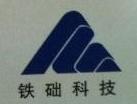 沈阳铁础科技发展有限公司 最新采购和商业信息
