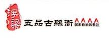 浮梁古县衙旅游开发有限公司