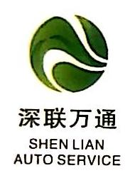 深圳市深联万通汽车服务有限公司 最新采购和商业信息