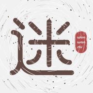 文玩迷(北京)科技有限公司
