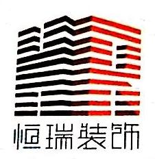 深圳市恒瑞装饰园林工程有限公司 最新采购和商业信息