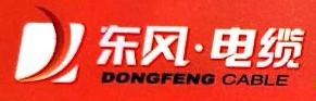 广州市花都东风电缆厂有限公司