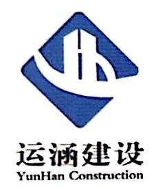 上海运涵建设工程有限公司