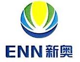 江西新奥燃气发展有限公司 最新采购和商业信息