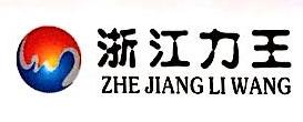 浙江力王轮胎有限公司 最新采购和商业信息