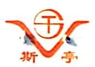 佛山市斯亭真空贸易有限公司 最新采购和商业信息