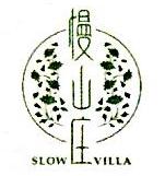 福建省慢品生态农业有限公司 最新采购和商业信息