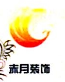 上海赤月装饰材料有限公司 最新采购和商业信息
