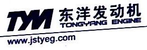 江苏东洋发动机制造有限公司