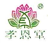 上海孝恩堂殡葬服务有限公司 最新采购和商业信息