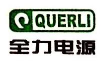 上海全力电器有限公司 最新采购和商业信息