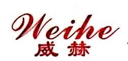 义乌市威赫化纤有限公司