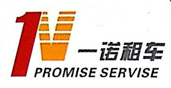 杭州一诺汽车租赁有限公司 最新采购和商业信息
