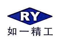深圳市如一精工科技有限公司 最新采购和商业信息