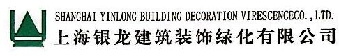 上海银龙建筑装饰绿化有限公司