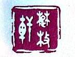 广州楚枚轩生物科技有限公司 最新采购和商业信息