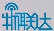 北京物联达网络科技有限公司 最新采购和商业信息