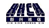 北京新兴诚信防腐保温工程有限责任公司 最新采购和商业信息