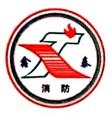 浙江鑫泰安全技术有限公司