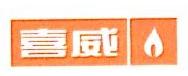珠海市珠燃天然气有限公司 最新采购和商业信息