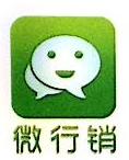 深圳微行销信息技术有限公司 最新采购和商业信息