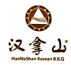 深圳市汉拿山餐饮管理有限公司 最新采购和商业信息