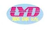 深圳市联源达电子有限公司 最新采购和商业信息