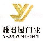 广州市雅君园门业有限公司 最新采购和商业信息