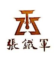 上海张铁军翡翠股份有限公司 最新采购和商业信息