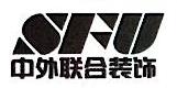 北京中外联合建筑装饰工程有限公司
