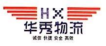 深圳市华秀物流有限公司 最新采购和商业信息