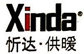 南京忻达欧威热能设备有限公司 最新采购和商业信息