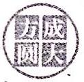 温州成大方圆知识产权事务所有限公司