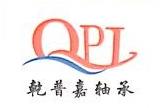 温岭市乾普嘉轴承有限公司 最新采购和商业信息