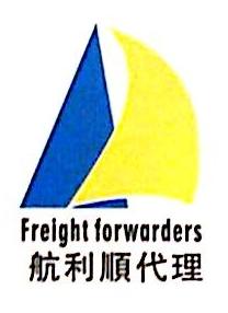 厦门航利顺货运代理有限公司 最新采购和商业信息