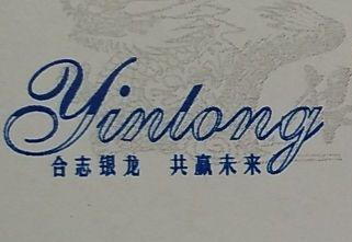 南宁市银龙广告有限责任公司 最新采购和商业信息